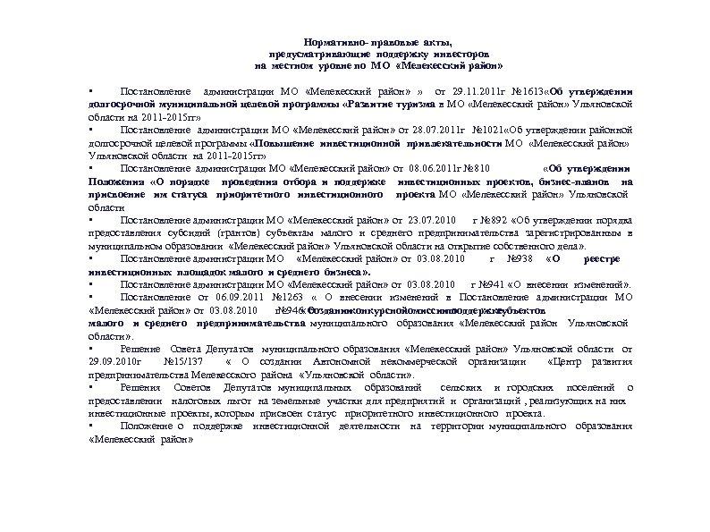 Нормативно- правовые акты, предусматривающие поддержку инвесторов на местном уровне по МО «Мелекесский район» •