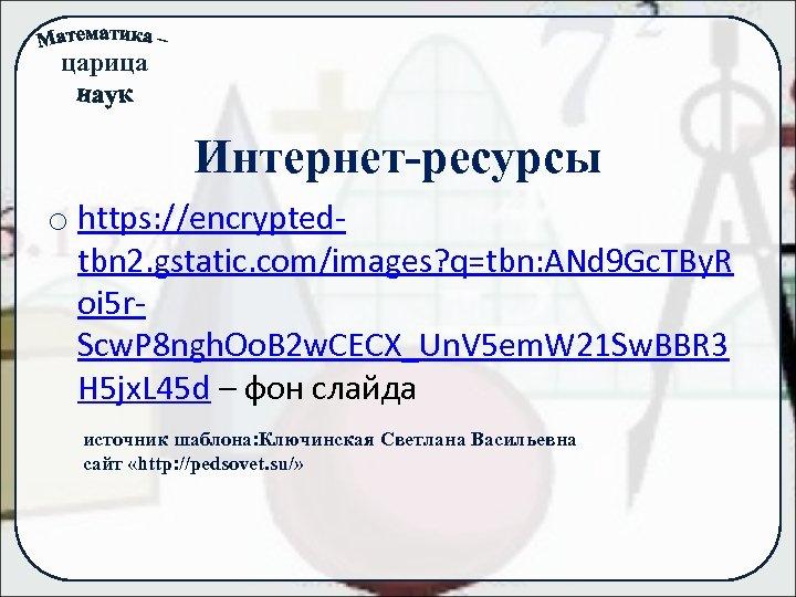 царица Интернет-ресурсы o https: //encryptedtbn 2. gstatic. com/images? q=tbn: ANd 9 Gc. TBy. R