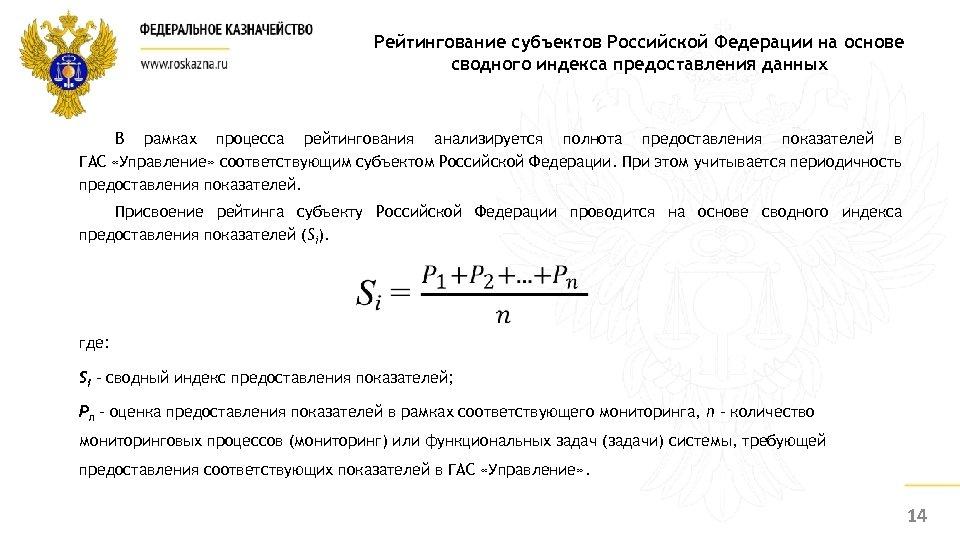 Рейтингование субъектов Российской Федерации на основе сводного индекса предоставления данных В рамках процесса рейтингования