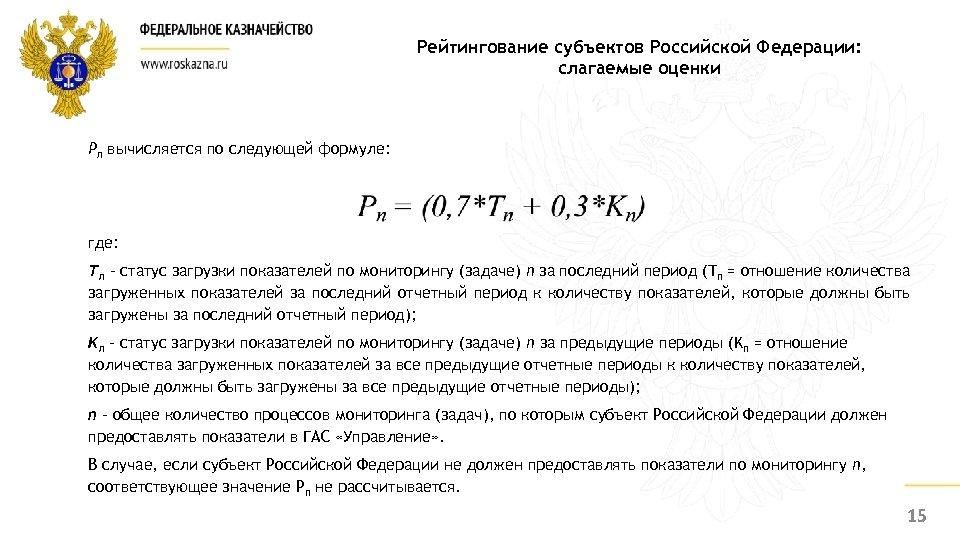 Рейтингование субъектов Российской Федерации: слагаемые оценки Pn вычисляется по следующей формуле: где: Tn –