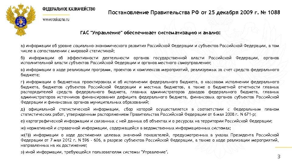 Постановление Правительства РФ от 25 декабря 2009 г. № 1088 ГАС