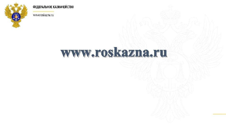 www. roskazna. ru