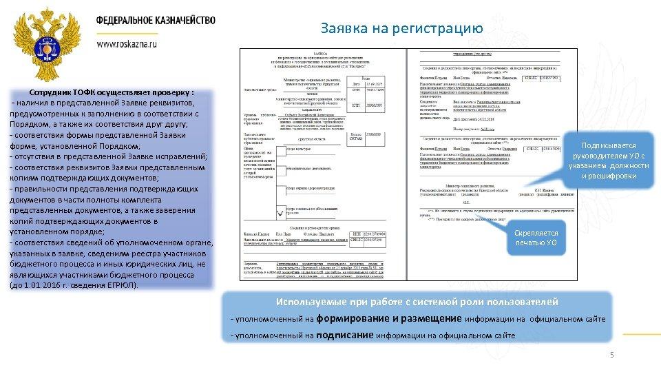 Заявка на регистрацию Сотрудник ТОФК осуществляет проверку : - наличия в представленной Заявке реквизитов,