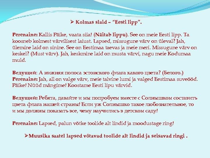 """Ø Kolmas slaid – """"Eesti lipp"""". Perenaine: Kallis Päike, vaata siia! (Näitab lippu). See"""