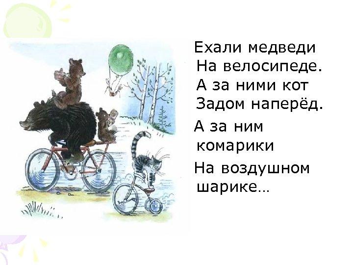Ехали медведи На велосипеде. А за ними кот Задом наперёд. А за ним