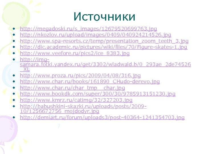 Источники • • • • http: //megadoski. ru/s_images/12679520699763. jpg http: //nkozlov. ru/upload/images/040924214526. jpg http:
