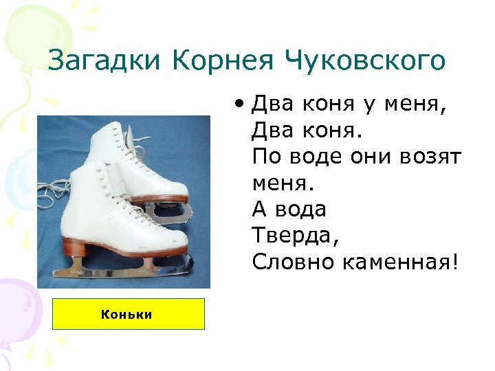 Загадки Корнея Чуковского • Два коня у меня, Два коня. По воде они возят