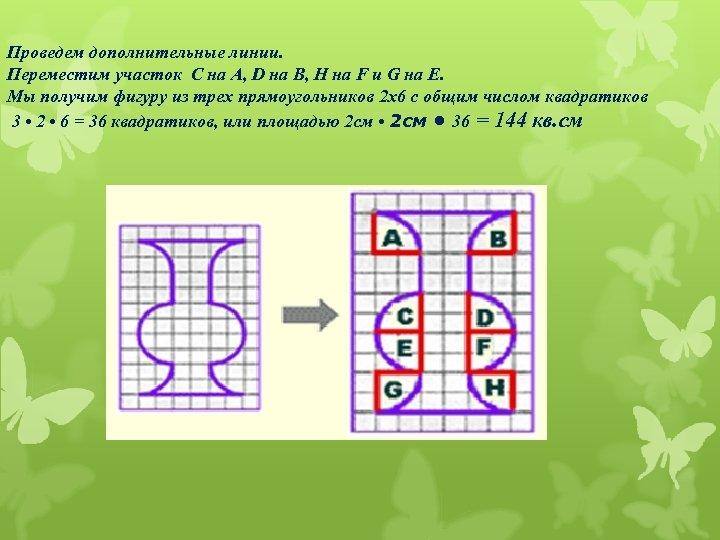 Проведем дополнительные линии. Переместим участок C на A, D на B, H на F