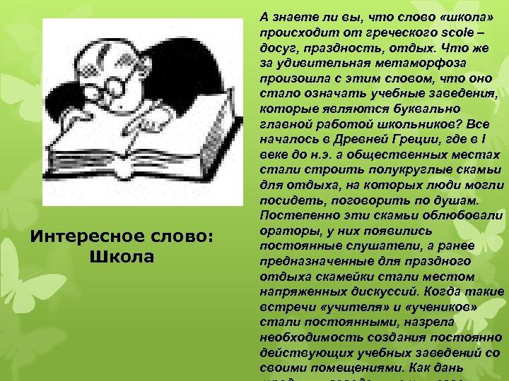 Интересное слово: Школа А знаете ли вы, что слово «школа» происходит от греческого scole