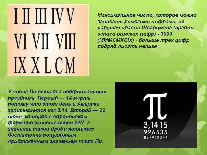 Максимальное число, которое можно записать римскими цифрами, не нарушая правил Шварцмана (правил записи римских