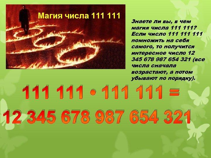 Магия числа 111 Знаете ли вы, в чем магия числа 111? Если число 111