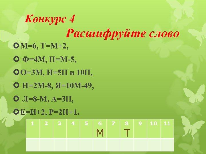 Конкурс 4 Расшифруйте слово М=6, Т=М+2, Ф=4 М, П=М-5, О=3 М, И=5 П и