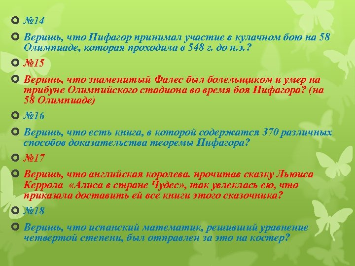№ 14 Веришь, что Пифагор принимал участие в кулачном бою на 58 Олимпиаде,