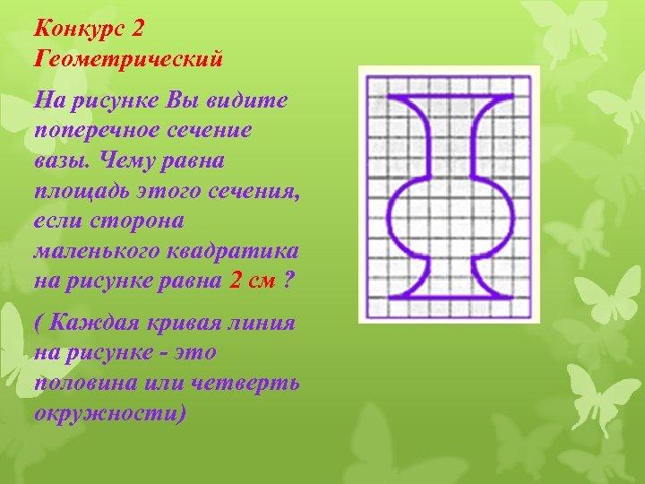 Конкурс 2 Геометрический На рисунке Вы видите поперечное сечение вазы. Чему равна площадь этого