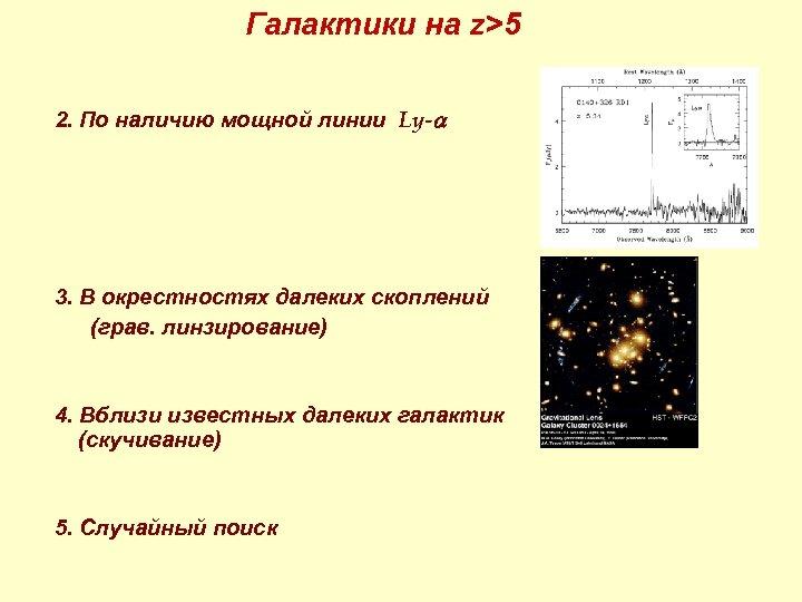 Галактики на z>5 2. По наличию мощной линии Ly-a 3. В окрестностях далеких скоплений