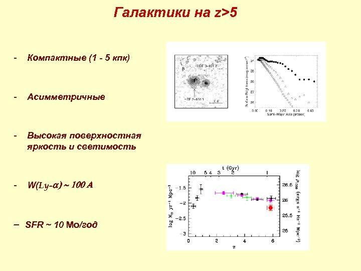 Галактики на z>5 - Компактные (1 - 5 кпк) - Асимметричные - Высокая поверхностная