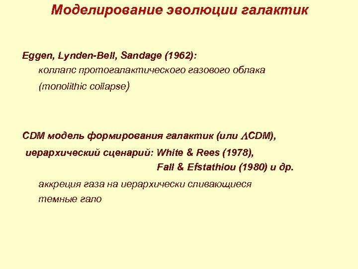 Моделирование эволюции галактик Eggen, Lynden-Bell, Sandage (1962): коллапс протогалактического газового облака (monolithic collapse) CDM