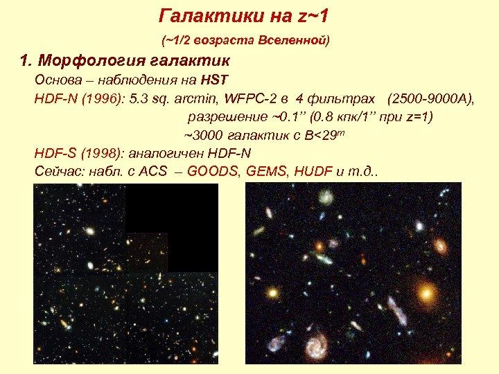 Галактики на z~1 (~1/2 возраста Вселенной) 1. Морфология галактик Основа – наблюдения на HST
