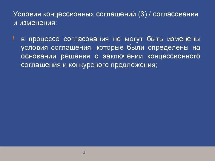 Условия концессионных соглашений (3) / согласования и изменения: в процессе согласования не могут быть