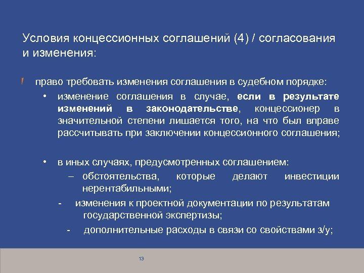 Условия концессионных соглашений (4) / согласования и изменения: право требовать изменения соглашения в судебном