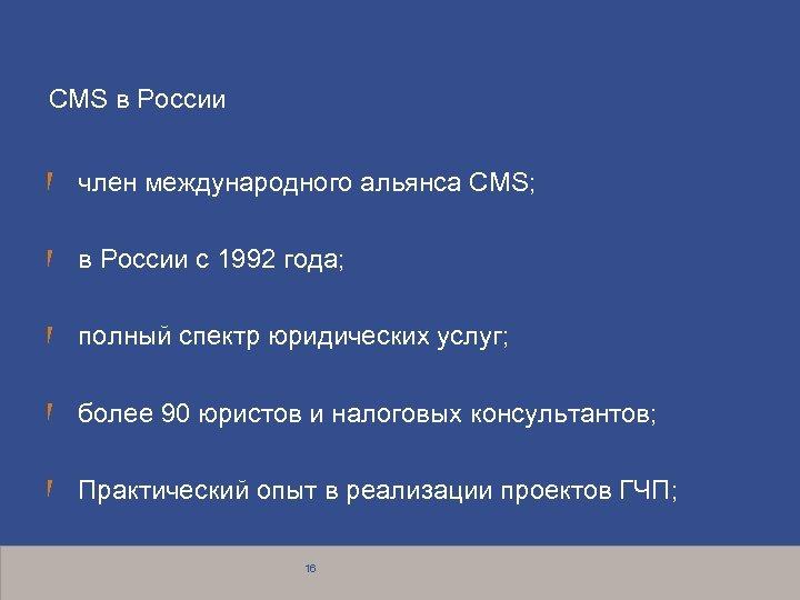 CMS в России член международного альянса СМS; в России с 1992 года; полный спектр