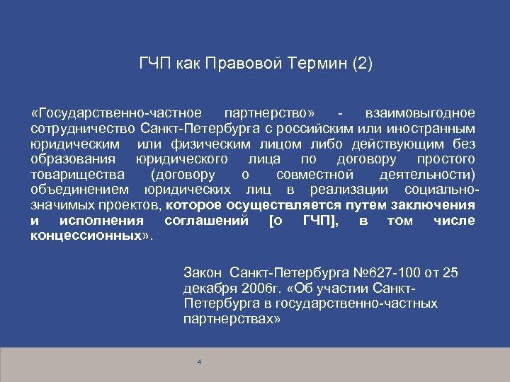 ГЧП как Правовой Термин (2) «Государственно частное партнерство» взаимовыгодное сотрудничество Санкт Петербурга с российским