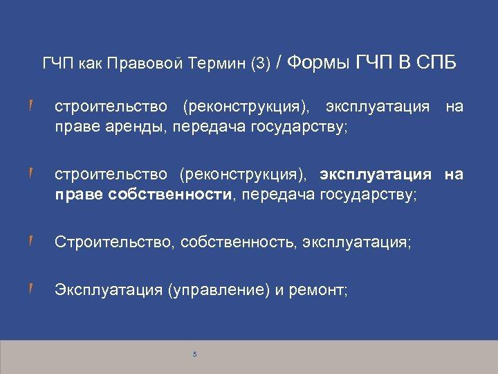ГЧП как Правовой Термин (3) / Формы ГЧП В СПБ строительство (реконструкция), эксплуатация на