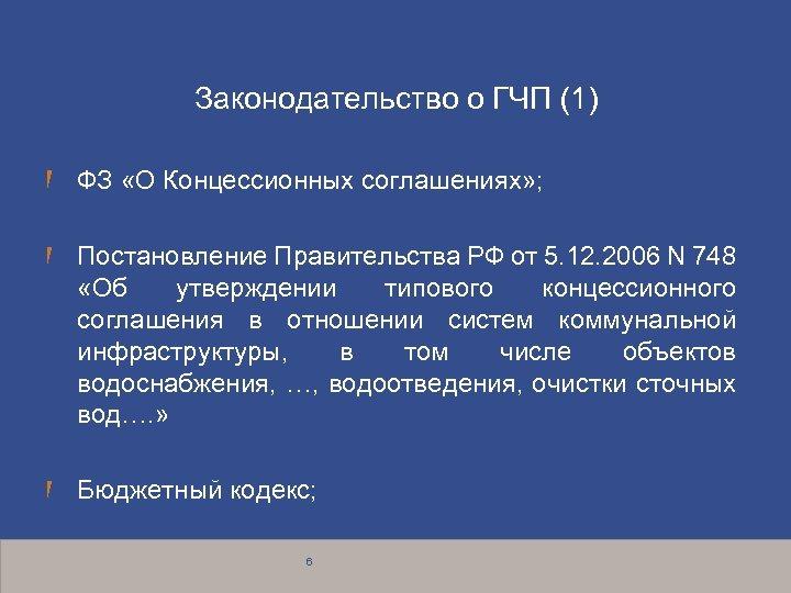 Законодательство о ГЧП (1) ФЗ «О Концессионных соглашениях» ; Постановление Правительства РФ от 5.