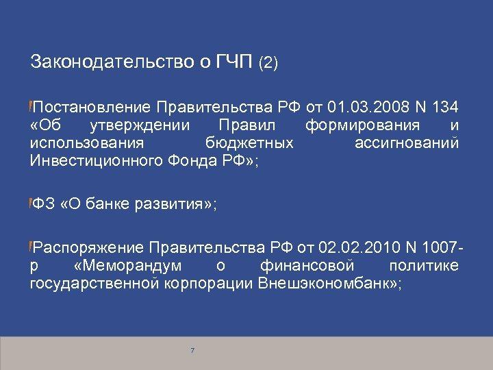 Законодательство о ГЧП (2) Постановление Правительства РФ от 01. 03. 2008 N 134 «Об