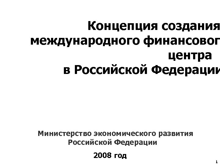 Концепция создания международного финансовог центра в Российской Федерации Министерство экономического развития Российской Федерации 2008