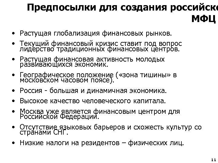 Предпосылки для создания российско МФЦ • Растущая глобализация финансовых рынков. • Текущий финансовый кризис