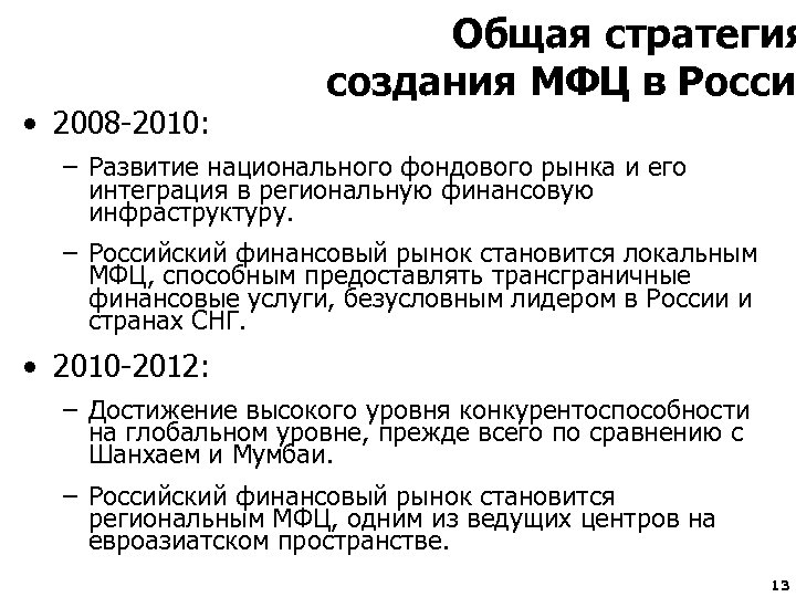 • 2008 -2010: Общая стратегия создания МФЦ в Росси – Развитие национального фондового