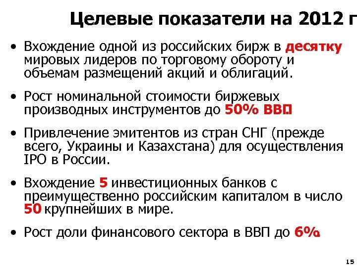 Целевые показатели на 2012 г • Вхождение одной из российских бирж в десятку мировых
