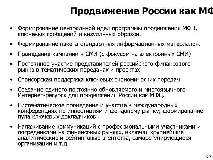 Продвижение России как МФ • Формирование центральной идеи программы продвижения МФЦ, ключевых сообщений и