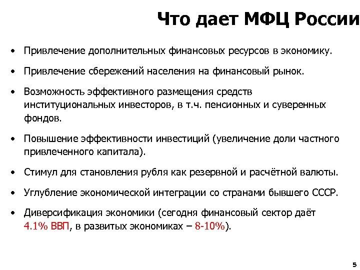 Что дает МФЦ России • Привлечение дополнительных финансовых ресурсов в экономику. • Привлечение сбережений