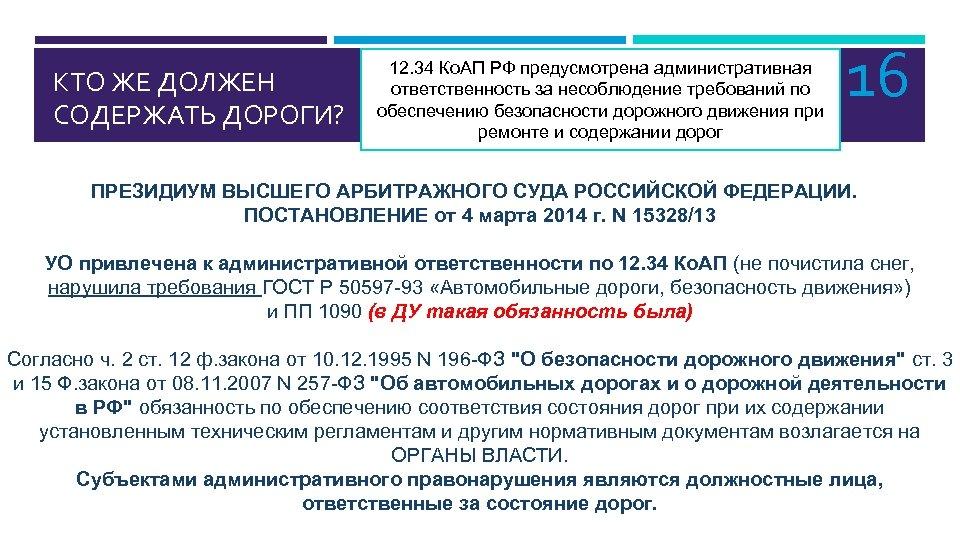 КТО ЖЕ ДОЛЖЕН СОДЕРЖАТЬ ДОРОГИ? 12. 34 Ко. АП РФ предусмотрена административная ответственность за