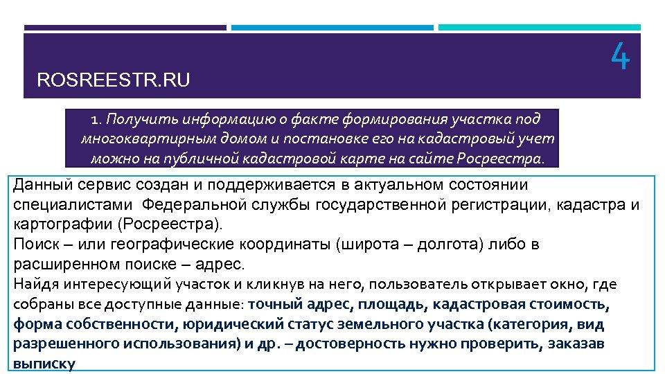 ROSREESTR. RU 4 1. Получить информацию о факте формирования участка под многоквартирным домом и