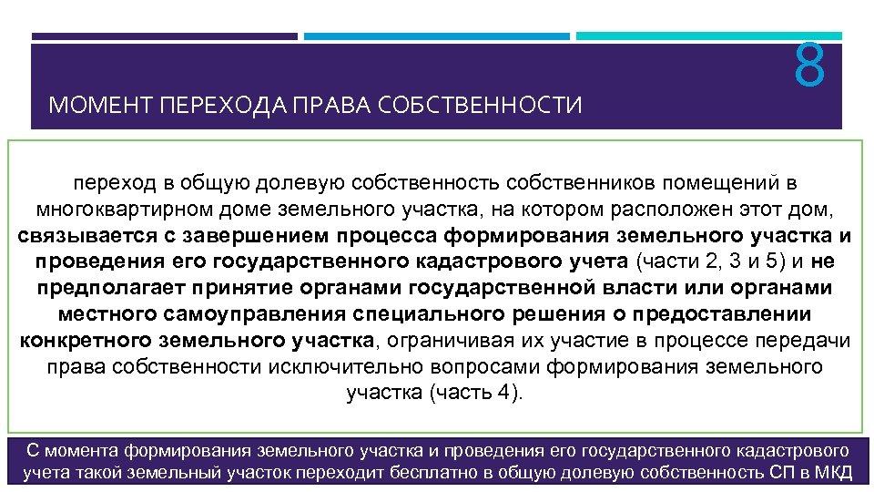 МОМЕНТ ПЕРЕХОДА ПРАВА СОБСТВЕННОСТИ 8 переход в общую долевую собственность собственников помещений в многоквартирном