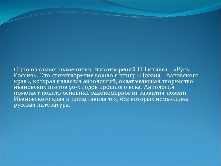 Одно из самых знаменитых стихотворений Н. Тютяева – «Русь. Россия» . Это стихотворение вошло