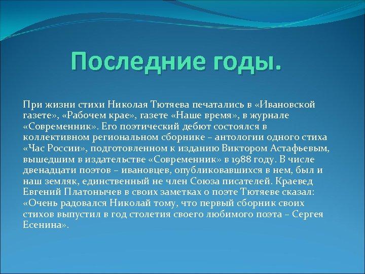 Последние годы. При жизни стихи Николая Тютяева печатались в «Ивановской газете» , «Рабочем крае»
