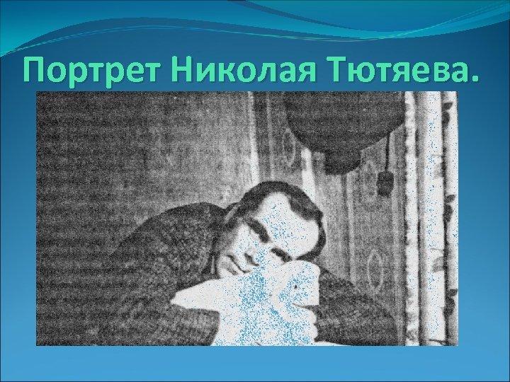Портрет Николая Тютяева.