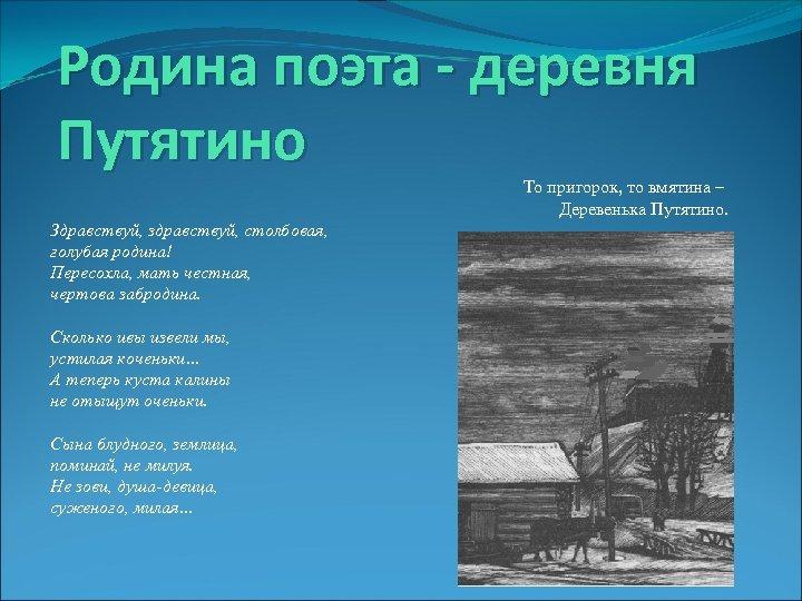 Родина поэта - деревня Путятино То пригорок, то вмятина – Деревенька Путятино. Здравствуй, здравствуй,