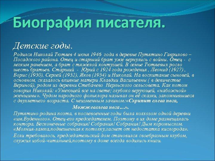 Биография писателя. Детские годы. Родился Николай Тютяев 4 июня 1946 года в деревне Путятино