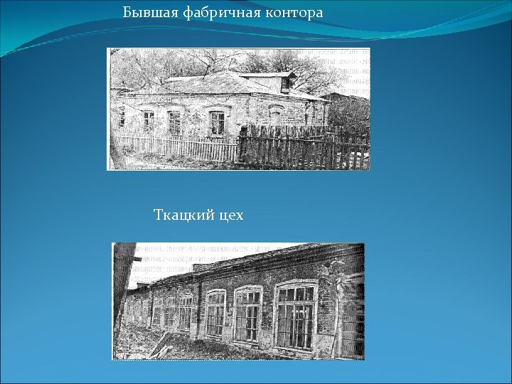 Бывшая фабричная контора Ткацкий цех