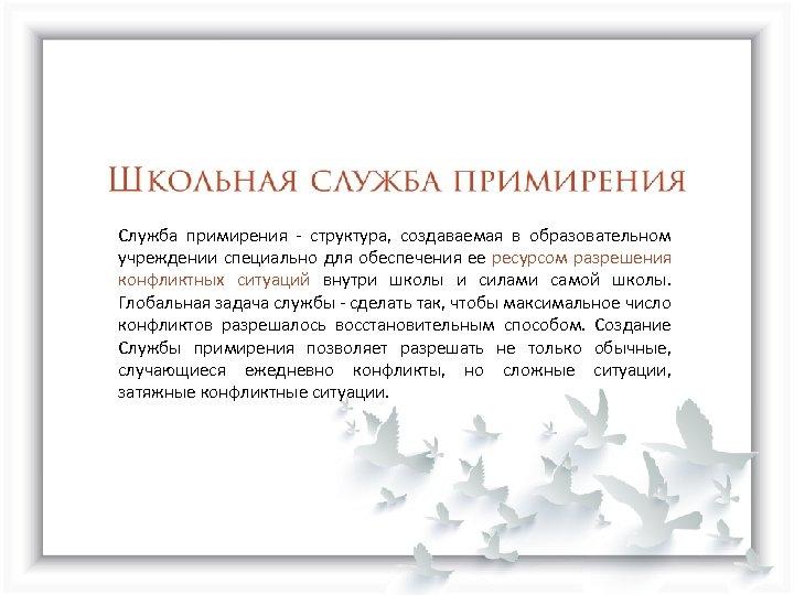 Служба примирения - структура, создаваемая в образовательном учреждении специально для обеспечения ее ресурсом разрешения