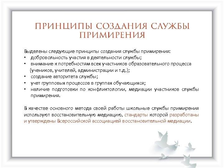 Выделены следующие принципы создания службы примирения: • добровольность участия в деятельности службы; • внимание
