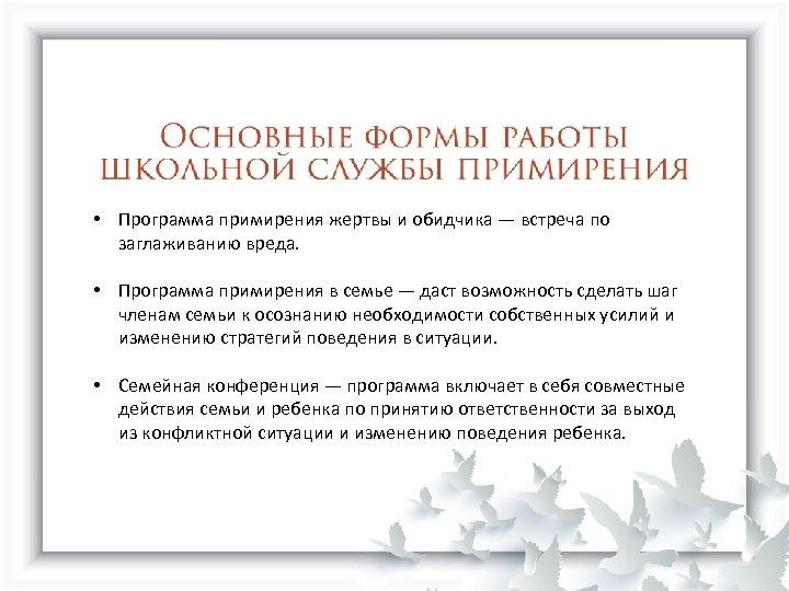 • Программа примирения жертвы и обидчика — встреча по заглаживанию вреда. • Программа