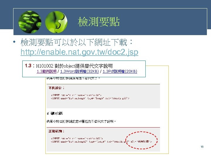 檢測要點 • 檢測要點可以於以下網址下載: http: //enable. nat. gov. tw/doc 2. jsp 16
