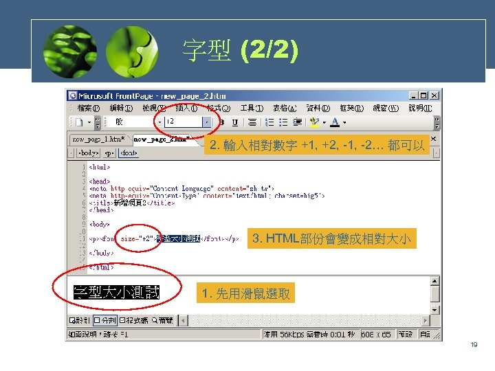 字型 (2/2) 2. 輸入相對數字 +1, +2, -1, -2… 都可以 3. HTML部份會變成相對大小 1. 先用滑鼠選取 19