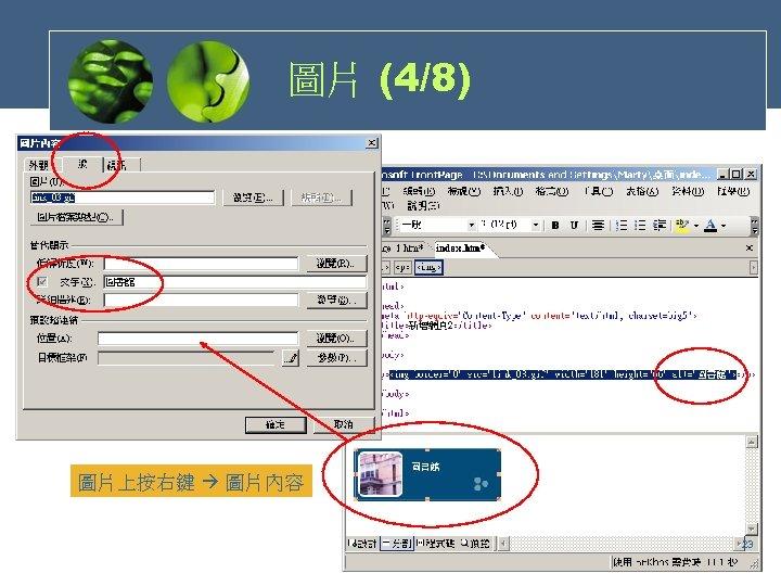 圖片 (4/8) 圖片上按右鍵 圖片內容 23